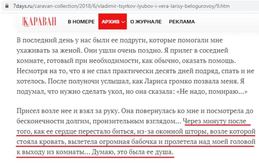 Белогурова Лариса