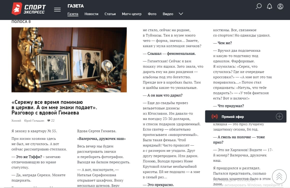 Гимаева Наталья о Сергее Гимаеве