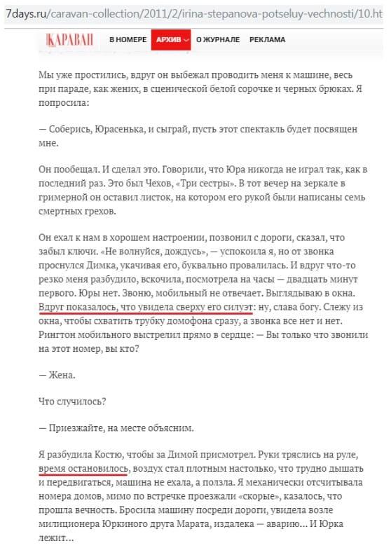 О Юрии Степанове