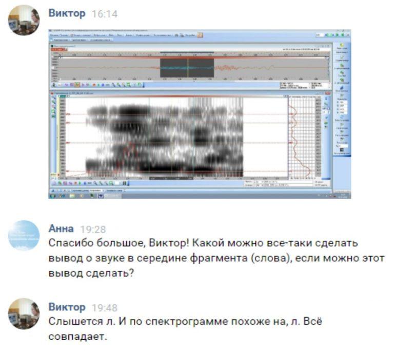 Спектрограмма звука Л