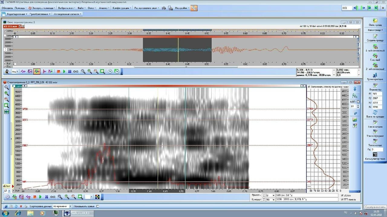 Спектр звука Л из ФЭГ