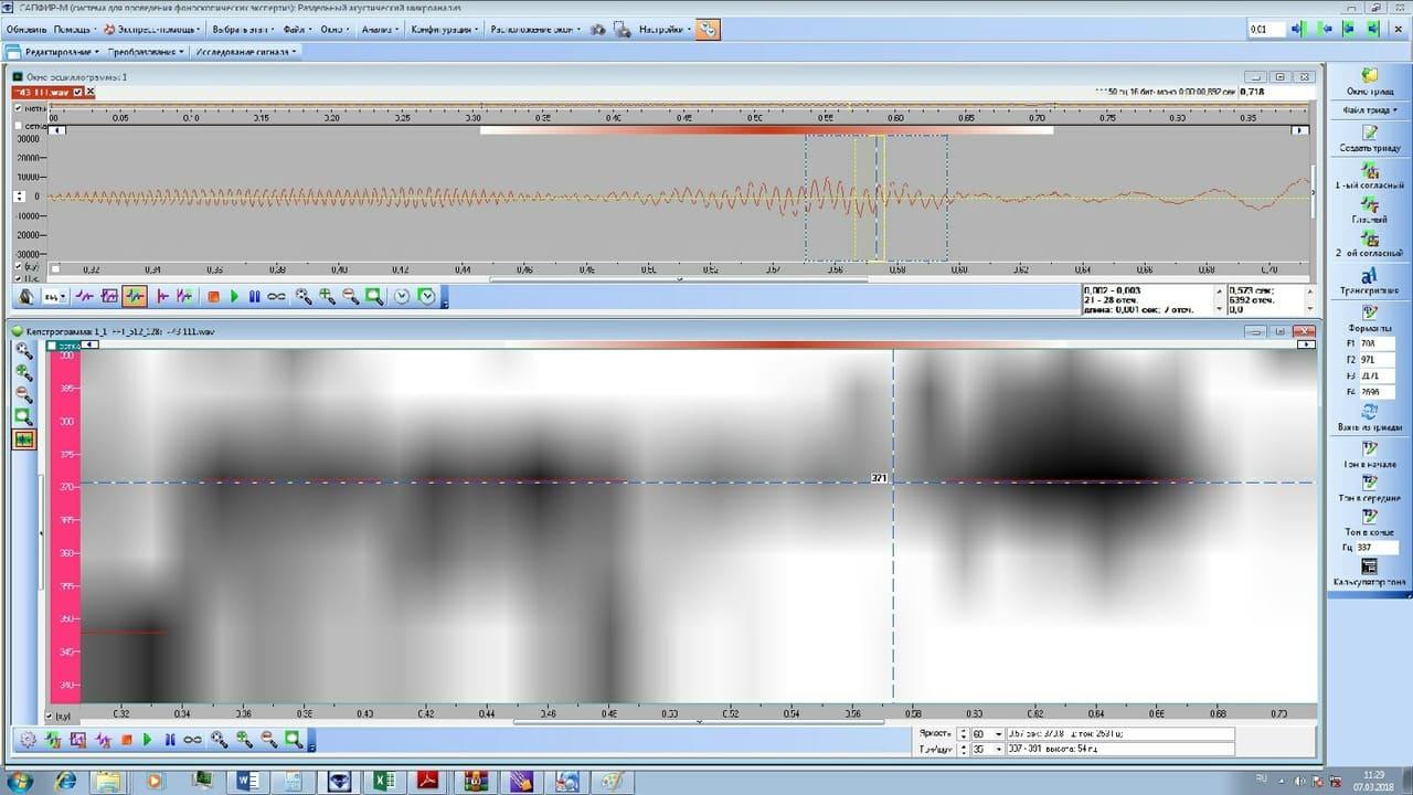 Спектрограмма звука Я из ФЭГ