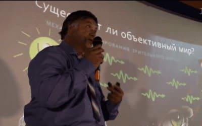 Физик А.С. Чирцов Существует ли объективный мир?