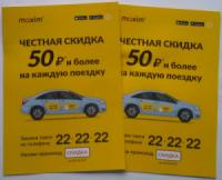 Купоны от такси Максим
